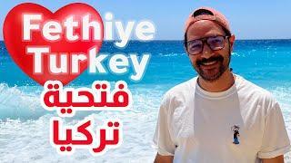 اجمل مكان في تركيا - فتحية Fethiye Turkey ❤️????????