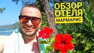 Marmaris Park Hotel 5*. Райский отдых. Обзор отеля до мелочей. Турция Мармарис.