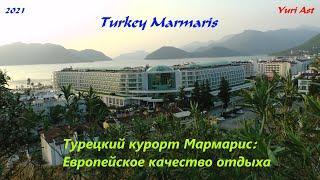Турецкий курорт мармарис: Европейское качество отдыха
