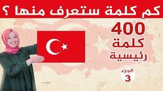 أهم 400 كلمة شائعة في اللغة التركية - الجزء الثالث ????????????