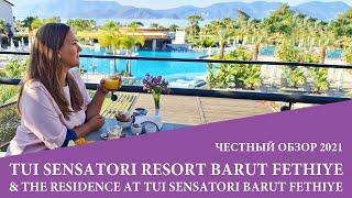 TUI SENSATORI RESORT BARUT FETHIYE & RESIDECE - ОБЗОР 2021