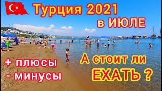 Отдых в Турции в ИЮЛЕ 2021. ???????? Стоит ли лететь?! Все плюсы и минусы