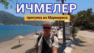 Ичмелер турция 2021 из Мармариса. Красивые пляжи и отели ичмелера. marmaris in i̇çmeler