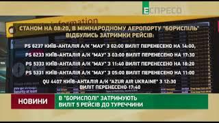 """В """"Борисполі"""" затримують виліт 5 рейсів до Туреччини"""