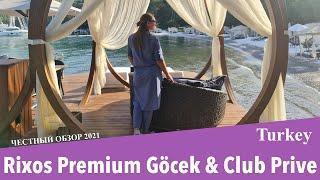 Rixos Premium Gocek & Rixos Club Prive, обзор 2021